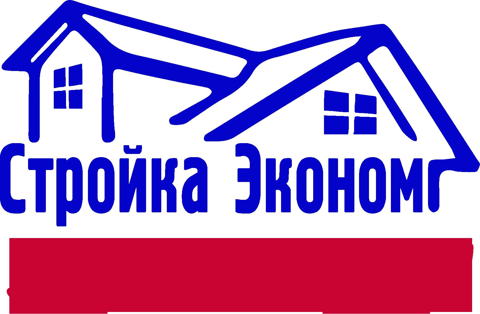 Стройка Эконом - Дешевле только даром!