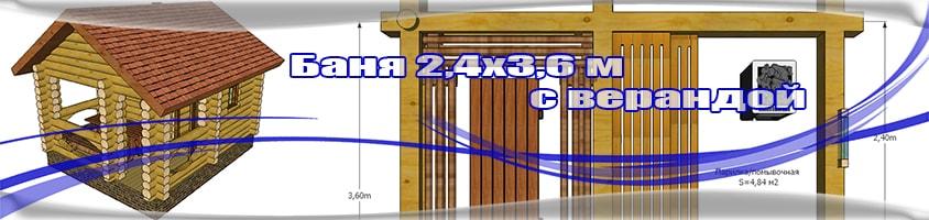 Баня 2,4х3,6 с верандой
