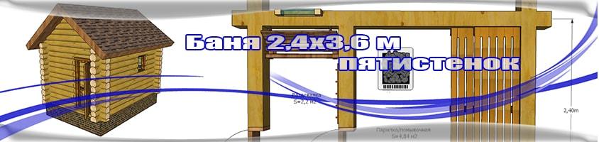 Баня 2,4х3,6 пятистенок