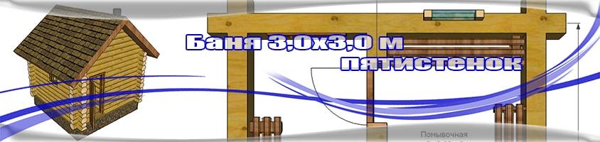 Баня 3,0х3,0 пятистенок