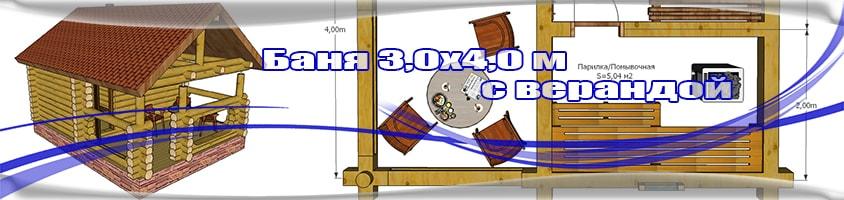 Баня 3,0х4,0 с верандой