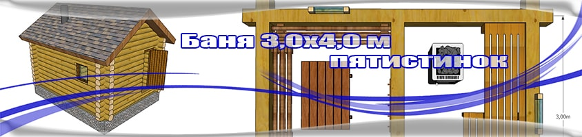 Баня 3,0х4,0 пятистенок