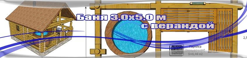 Баня 3,0х5,0 с верандой