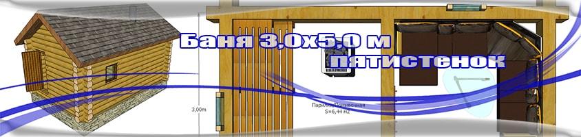 Баня 3,0х5,0 пятистенок