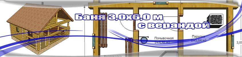 Баня 3,0х6,0 с верандой