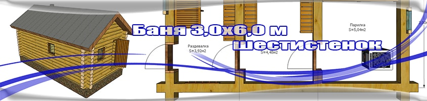 Баня 3,0х6,0 шестистенок