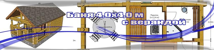 Баня 4,0х4,0 с верандой
