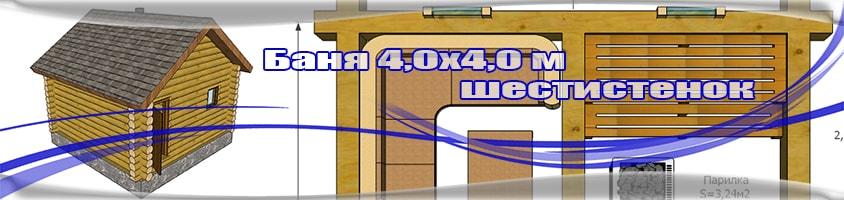 Баня 4,0х4,0 шестистенок