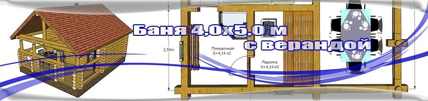 Баня 4,0х5,0 с верандой