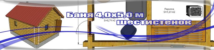 Баня 4,0х5,0 шестистенок