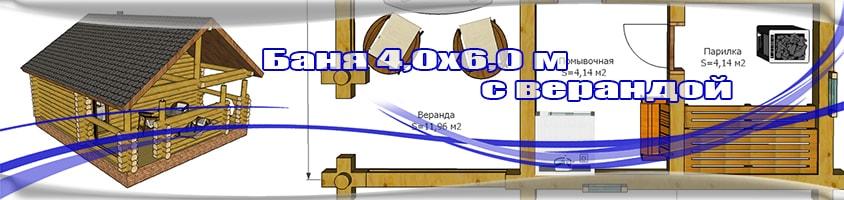 Баня 4,0х6,0 с верандой