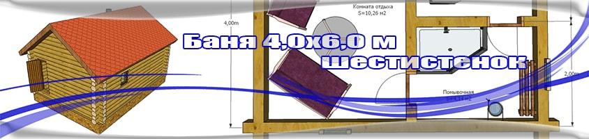 Баня 4,0х6,0 шестистенок
