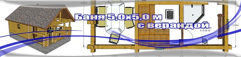 Баня 5,0х5,0 с верандой