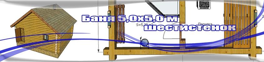 Баня 5,0х5,0 шестистенок