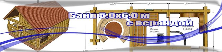 Баня 5,0х6,0 с верандой