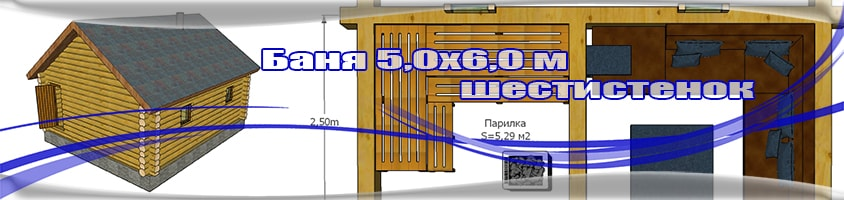 Баня 5,0х6,0 шестистенок