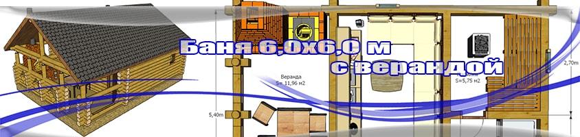 Баня 6,0х6,0 с верандой