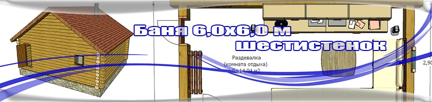 Баня 6,0х6,0 шестистенок
